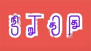 Stop torture logo